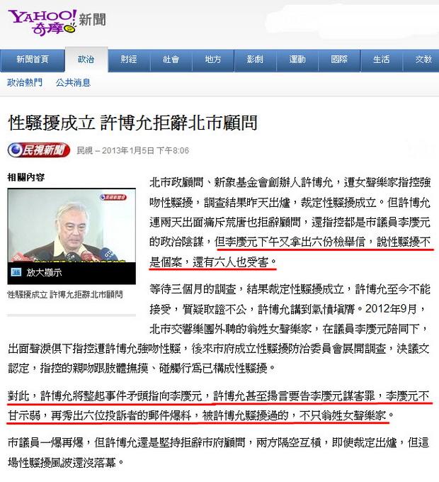 性騷擾成立 許博允拒辭北市顧問-2013.01.05