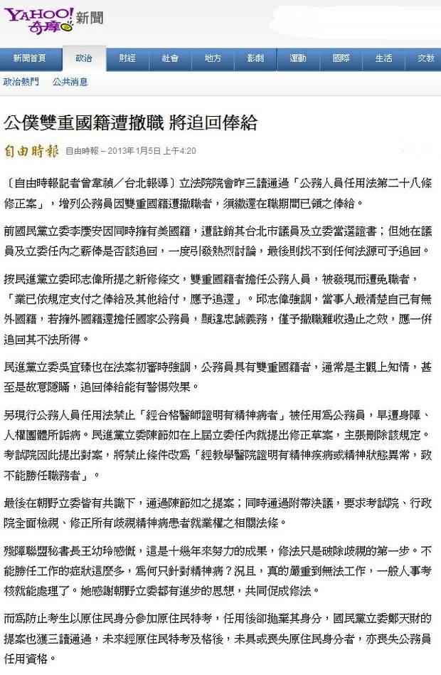 公僕雙重國籍遭撤職 將追回俸給-2013.01.05