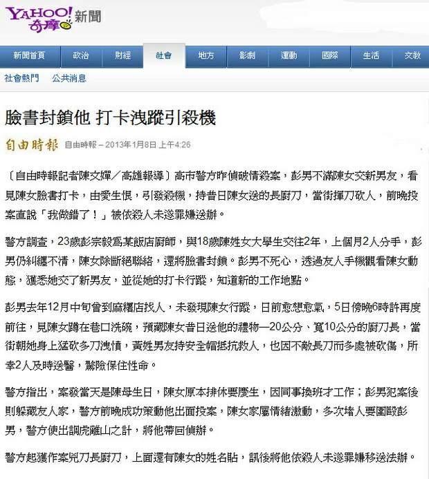 臉書封鎖他 打卡洩蹤引殺機-2013.01.08