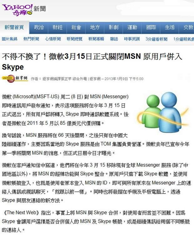 不得不換了!微軟3月15日正式關閉MSN 原用戶併入Skype-2013.01.09