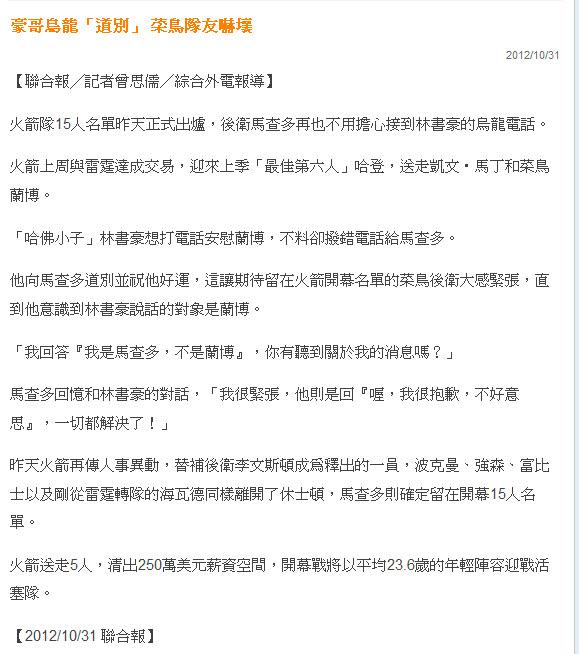 豪哥烏龍「道別」 菜鳥隊友嚇壞-2012.10.31