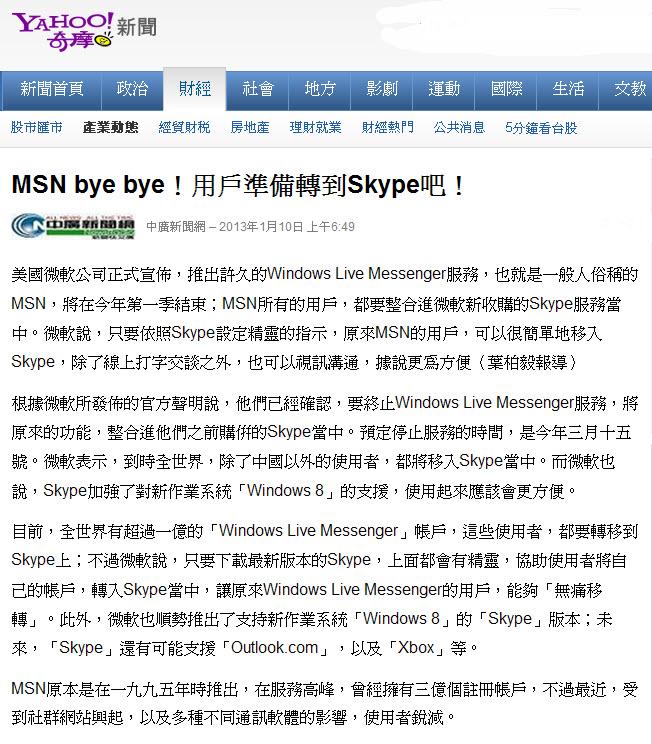 MSN bye bye!用戶準備轉到Skype吧!-2013.01.10