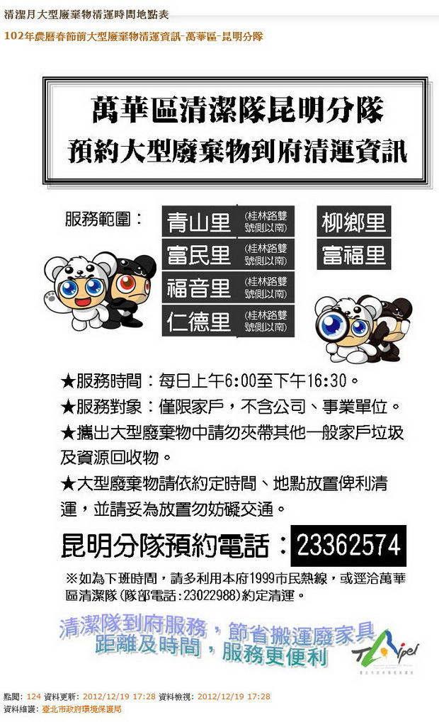 萬華區-  富福、仁德、富民、青山、柳鄉、福音里
