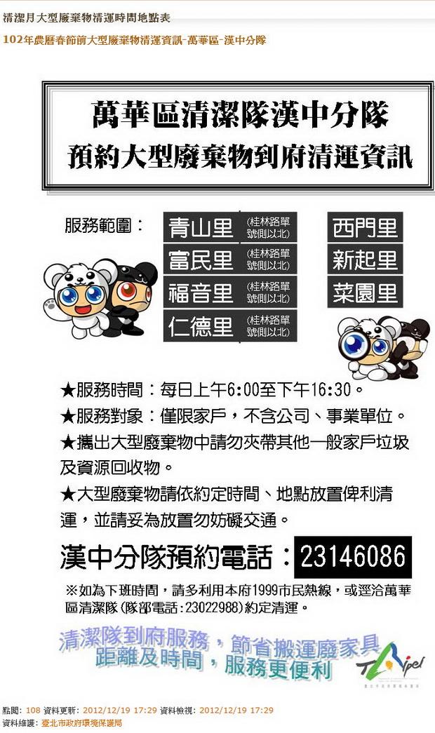 萬華區-  菜園、青山、富民、新起、福音、仁德、西門里