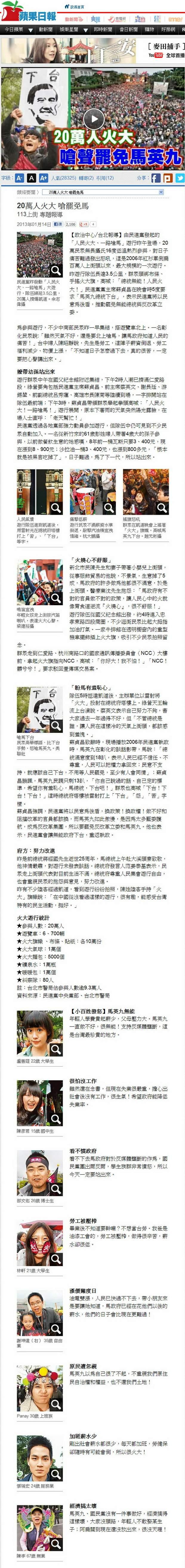 20萬人火大 嗆罷免馬-2013.01.14-01