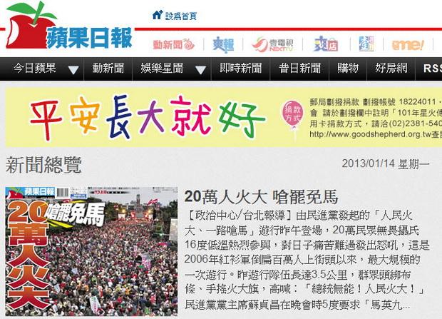 20萬人火大 嗆罷免馬-2013.01.14-02