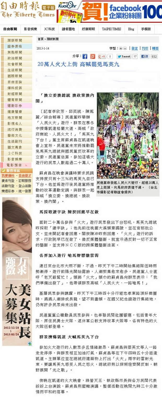20萬人火大上街 高喊罷免馬英九 -2013.01.14-01