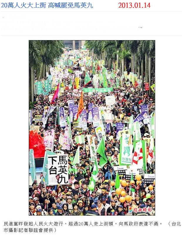 20萬人火大上街 高喊罷免馬英九 -2013.01.14-02