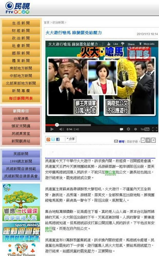 火大遊行嗆馬 綠拋罷免給壓力-2013.01.13