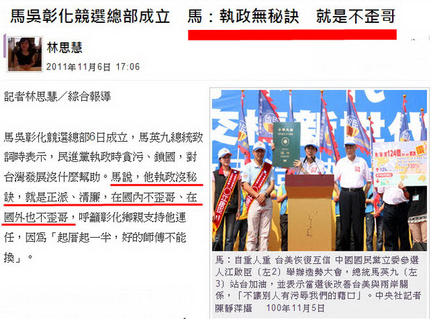 馬吳彰化競選總部成立 馬:執政無秘訣 就是不歪哥-2011.11.06-02