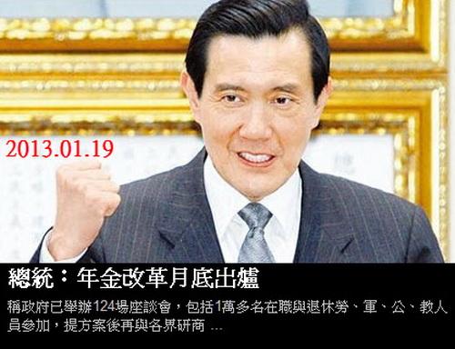 馬英九_年金改革月底出爐-2013.01.19