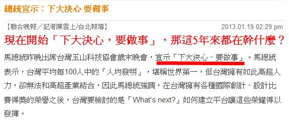 總統宣示:下大決心 要做事-2013.01.19-02