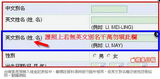 護照沒英文別名 網辦港簽勿填-2013.01.21-02