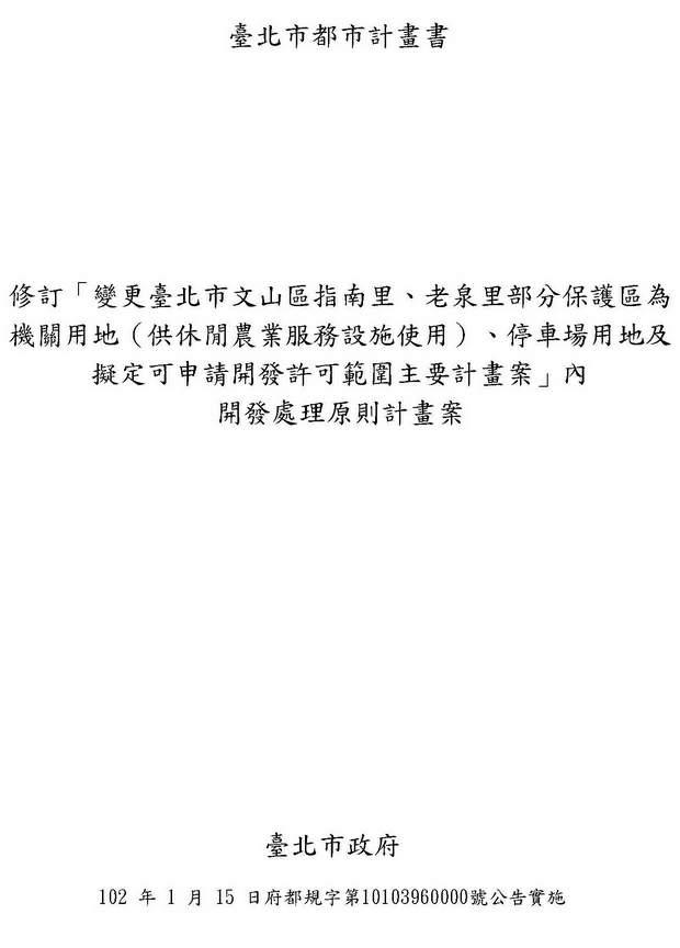 (貓空主計)公告實施計畫書_01