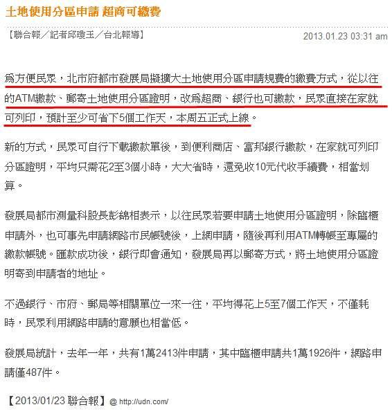 土地使用分區申請 超商可繳費-2013.01.23