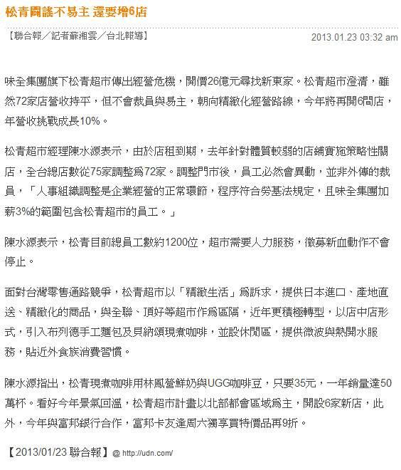 松青闢謠不易主 還要增6店-2013.01.23