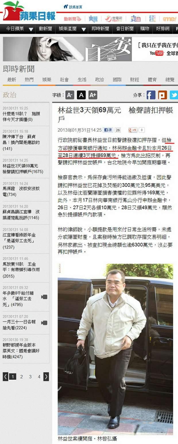林益世3天領69萬元 檢聲請扣押帳戶-2013.01.31