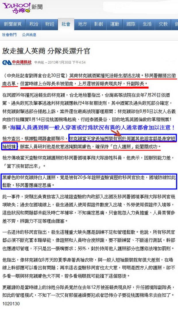 放走撞人英商 分隊長還升官-2013.01.31-01