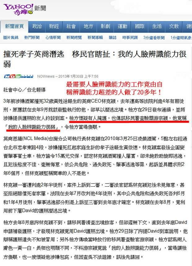 撞死孝子英商潛逃 移民官瞎扯:我的人臉辨識能力很弱-2013.01.30-01