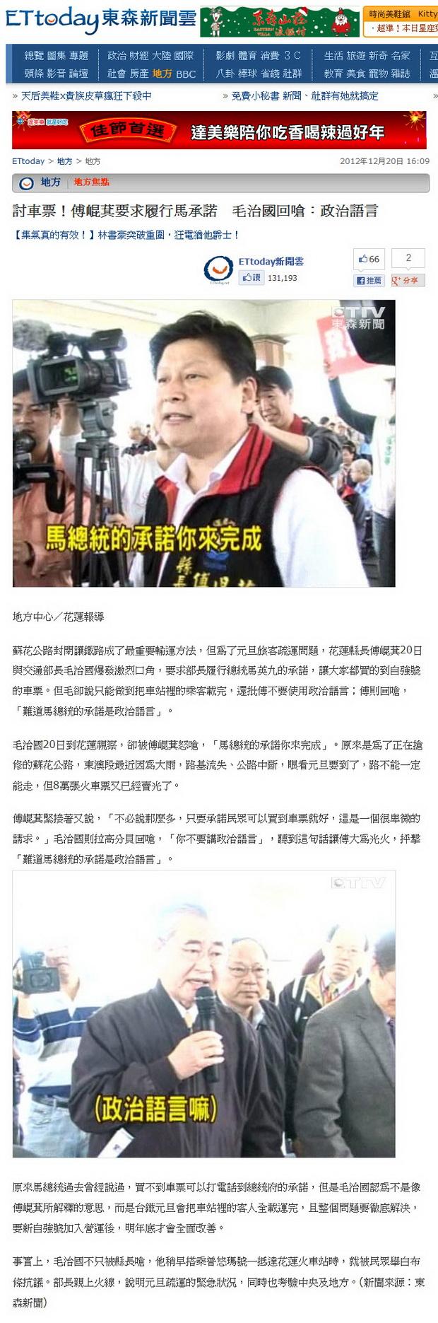 討車票!傅崐萁要求履行馬承諾 毛治國回嗆:政治語言-2012.12.20