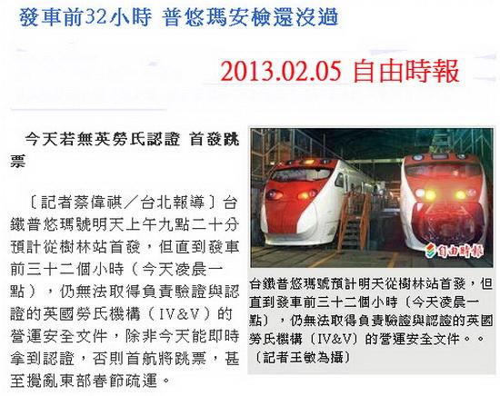 發車前32小時 普悠瑪安檢還沒過 -2013.02.05-02