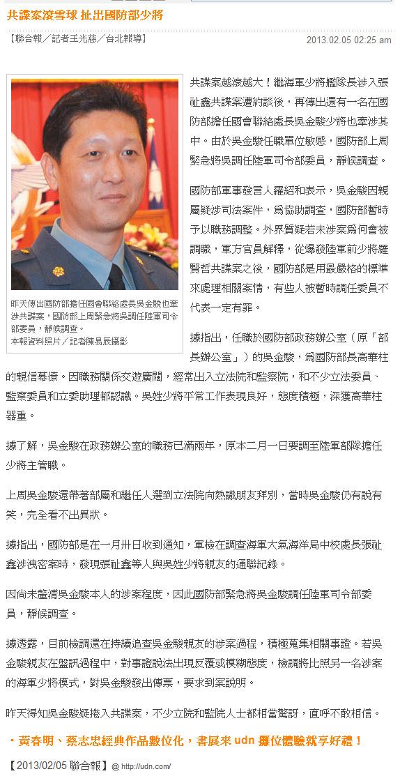 共諜案滾雪球 扯出國防部少將-2013.02.05