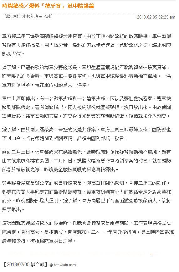 時機敏感/爆料「擠牙膏」 軍中陰謀論-2013.02.05