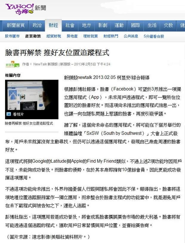 臉書再解禁 推好友位置追蹤程式-2013.02.05