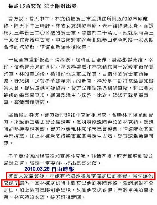 涉撞死送報孝子/英商執行長-2010.03.28-02