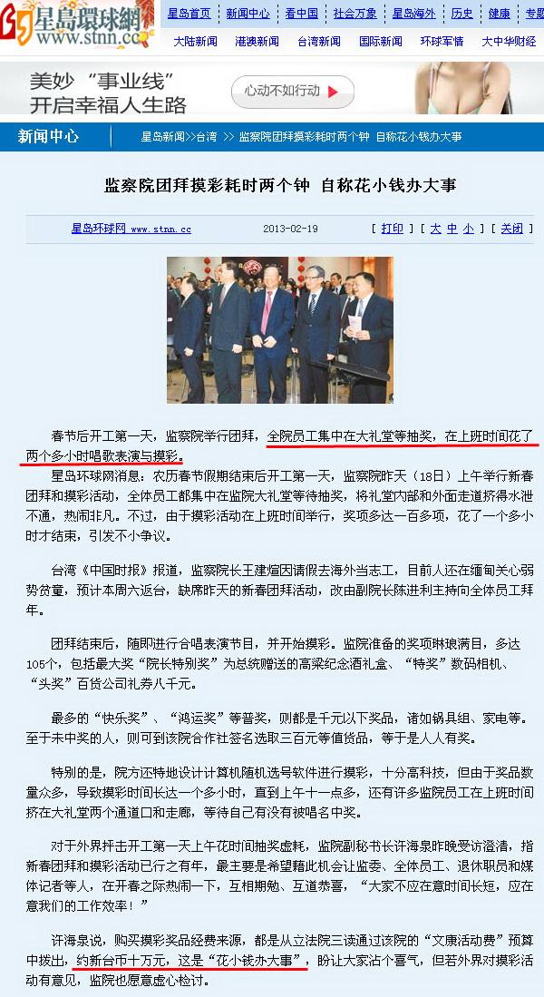 监察院团拜摸彩耗时两个钟 自称花小钱办大事-2013.02.19