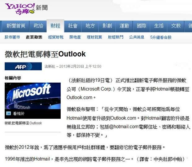 微軟把電郵轉至Outlook-2013.02.20