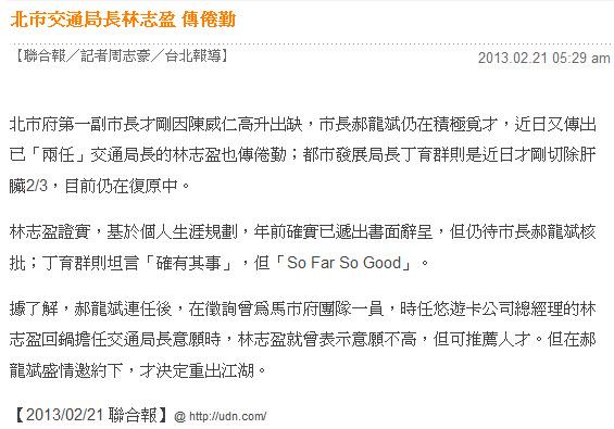 北市交通局長林志盈 傳倦勤-2013.02.21