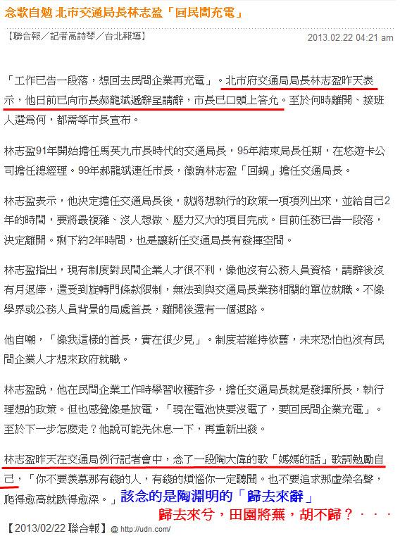 念歌自勉 北市交通局長林志盈「回民間充電」-2013.02.22