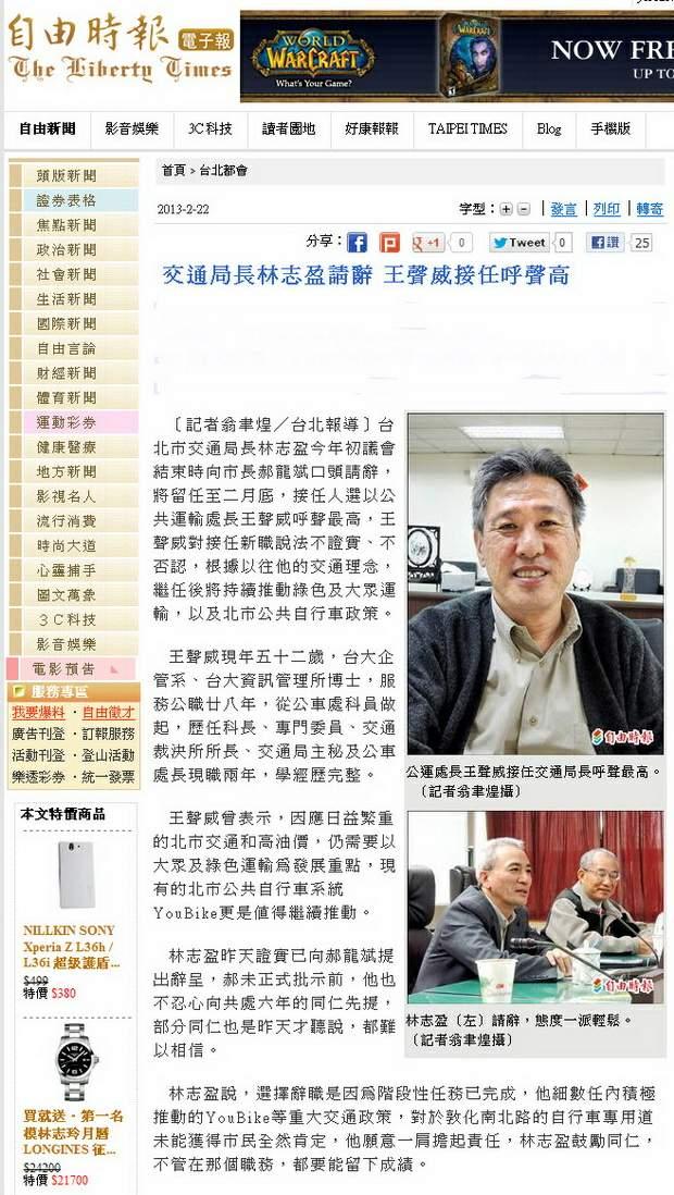 交通局長林志盈請辭 王聲威接任呼聲高-2013.02.22