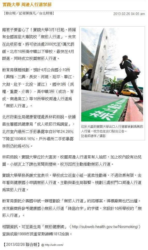 實踐大學 周邊人行道禁菸-2013.02.26