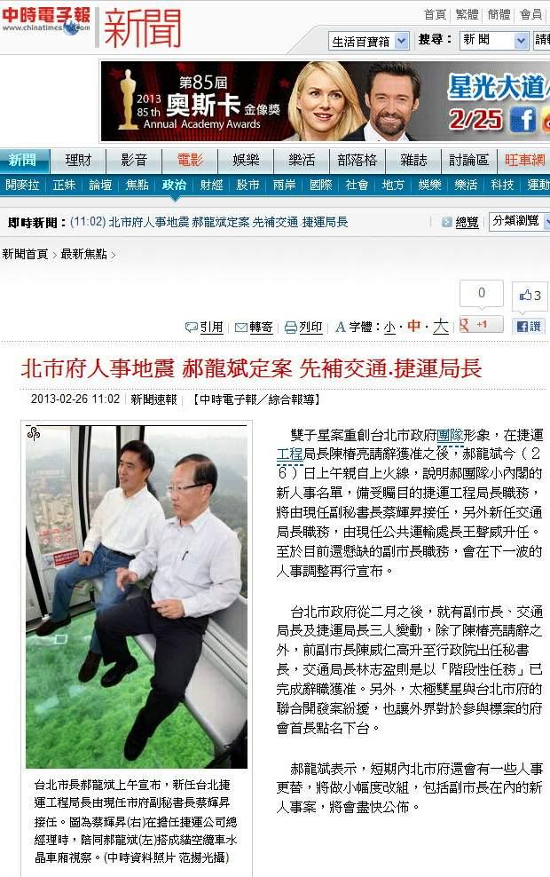 北市府人事地震 郝龍斌定案 先補交通.捷運局長-2013.02.26