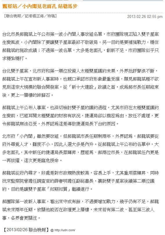小內閣見老面孔 站穩馬步-2013.02.26