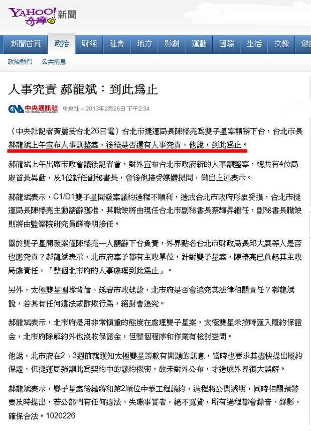人事究責 郝龍斌:到此為止-2013.02.26
