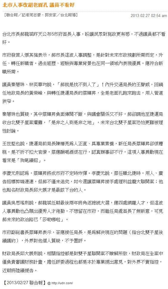北市人事改組老面孔 議員不看好-2013.02.27