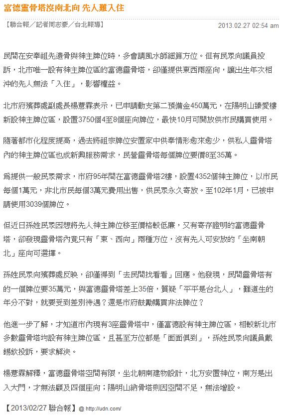 富德靈骨塔沒南北向 先人難入住-2013.02.27