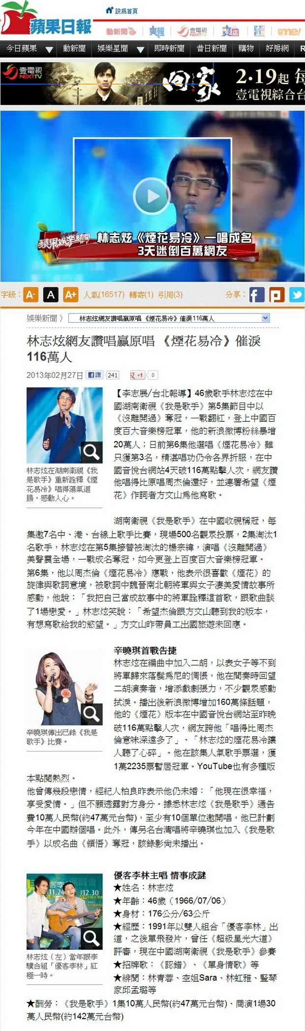 林志炫網友讚唱贏原唱 《煙花易冷》催淚116萬人-2013.02.27