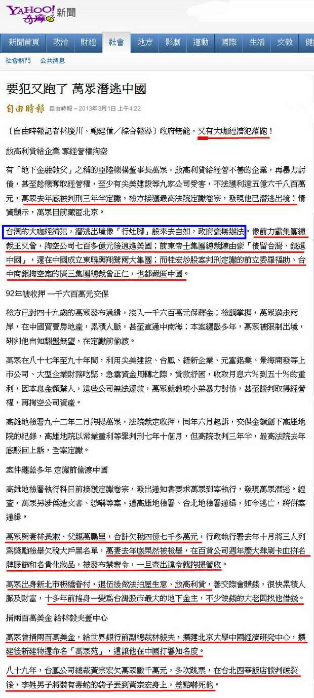 要犯又跑了 萬眾潛逃中國-2013.03.01