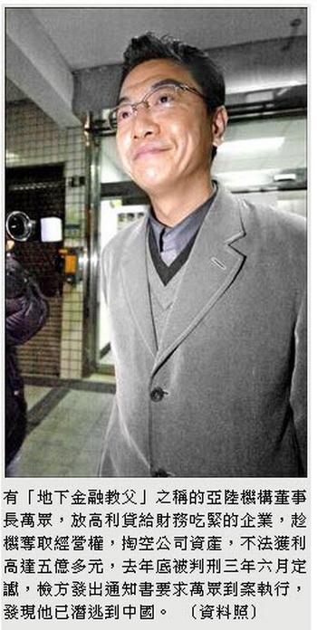要犯又跑了 萬眾潛逃中國-2013.03.01-02