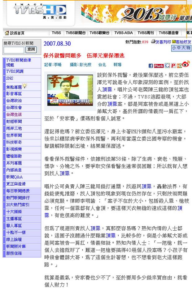 保外就醫問題多 伍澤元棄保潛逃 -2007.08.30