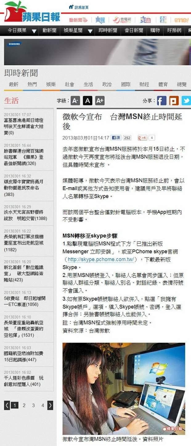 微軟今宣布 台灣MSN終止時間延後-2013.03.01