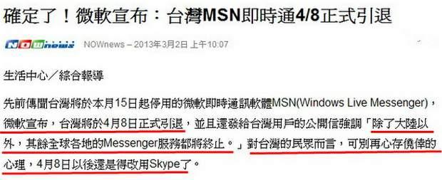 確定了!微軟宣布:台灣MSN即時通4/8正式引退-2013.03.02-02