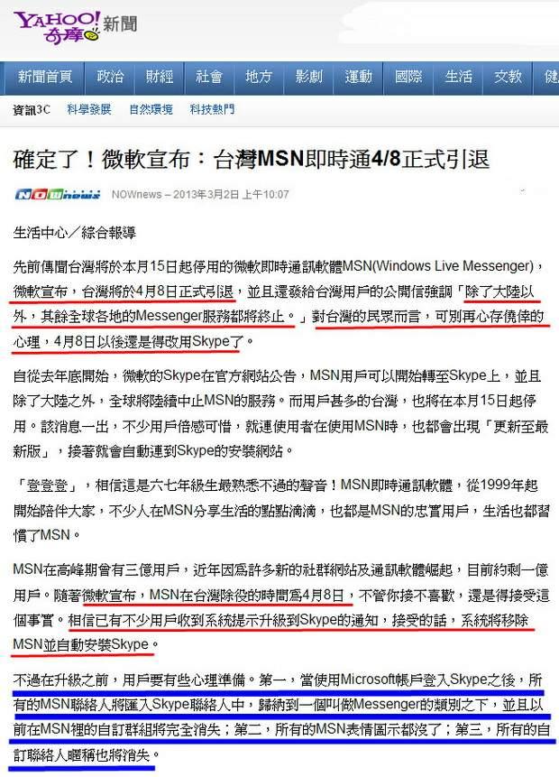 確定了!微軟宣布:台灣MSN即時通4/8正式引退-2013.03.02-01