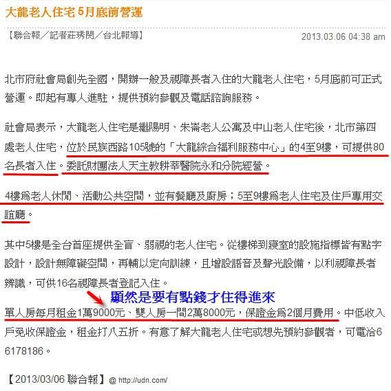 大龍老人住宅 5月底前營運-2013.03.06