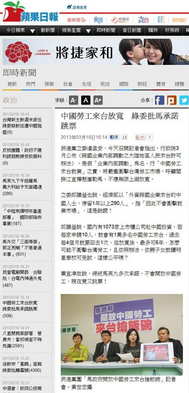 中國勞工來台放寬 綠委批馬承諾跳票-2013.03.18