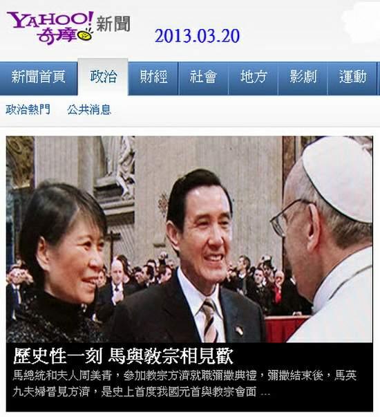 歷史性一刻 馬與教宗相見歡-2013.03.20-02